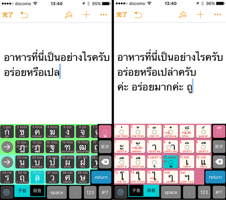 Iphone_thai_phakchi_2