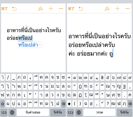 Iphone_thai_standard_4